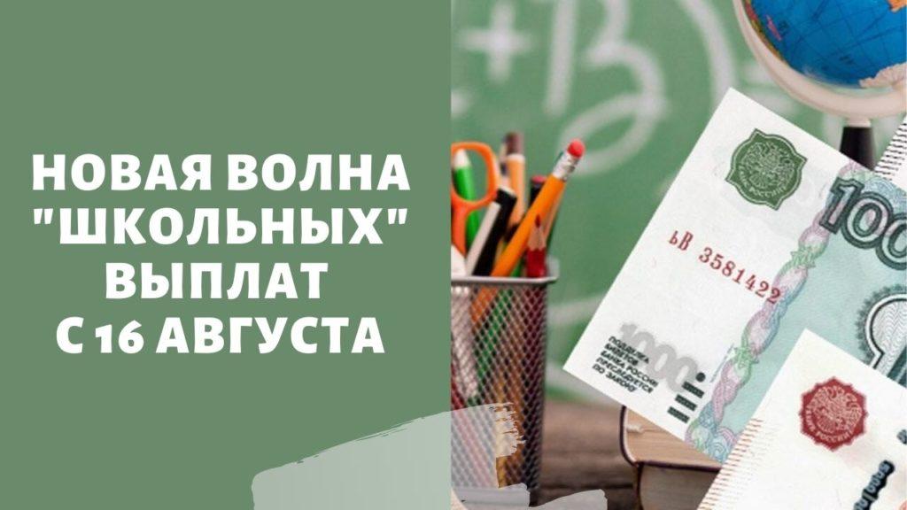 Выплата на школьников 10000 рублей в августе 2021 года