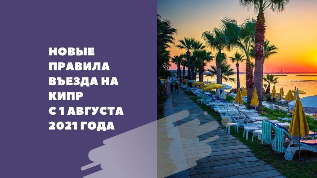 Новые правила въезда на Кипр с 1 августа 2021 года