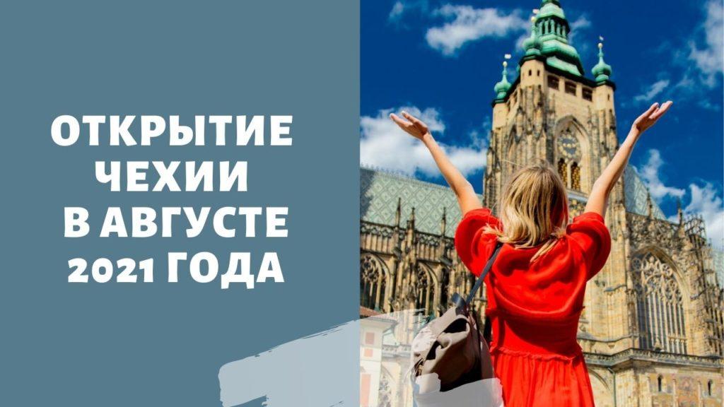 Открытие Чехии с 27 августа 2021 года