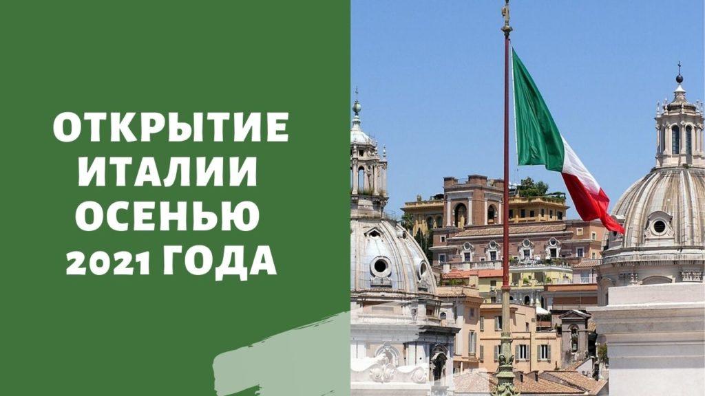 Откроют ли Италию осенью 2021 года
