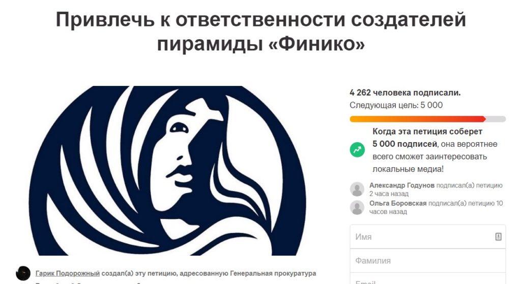 «Узаконенный лохотрон»: что сегодня происходит с компанией Финико и где Кирилл Доронин — последние новости для вкладчиков