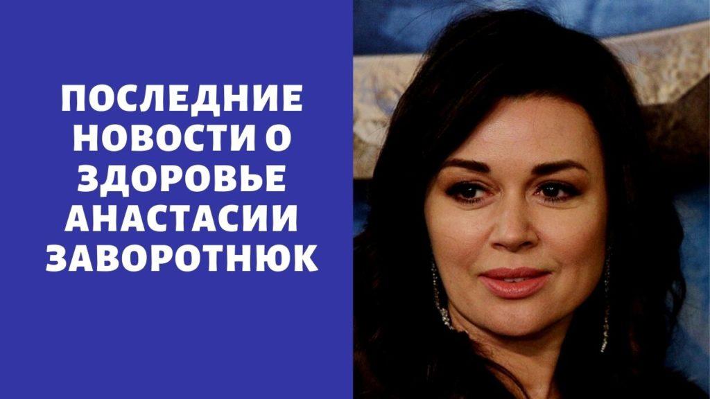 «Все проблемы от обид и зависти»: последние новости о здоровье Анастасия Заворотнюк на сегодняшний день