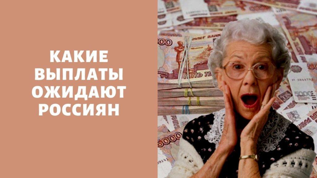 Когда начнут выплаты по 10000 тысяч пенсионерам и школьникам