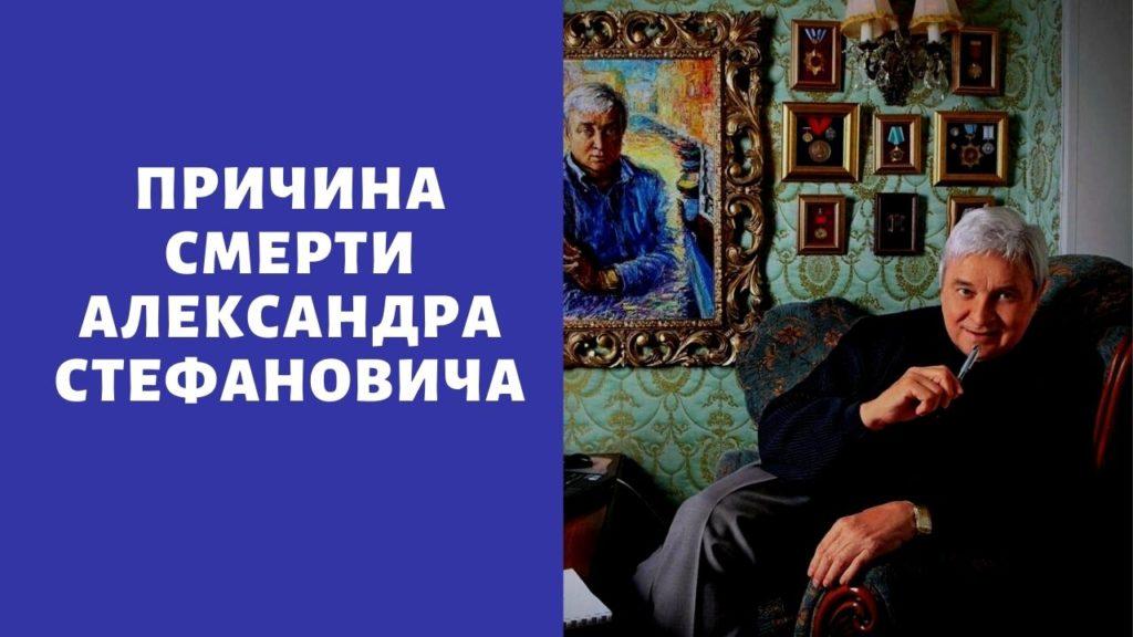 «Ему было трудно дышать»: причина смерти второго мужа Пугачевой Александра Стефановича — последние новости о наследстве актёра