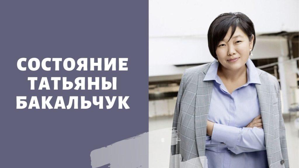 Состояние Татьяны Бакальчук в 2021 году