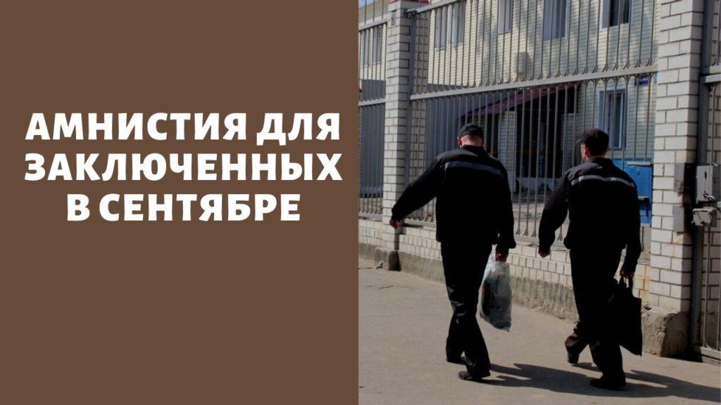 «На свободу раньше срока!»: подпишут ли депутаты уголовную амнистию для заключенных в 2021 году после выборов 19 сентября