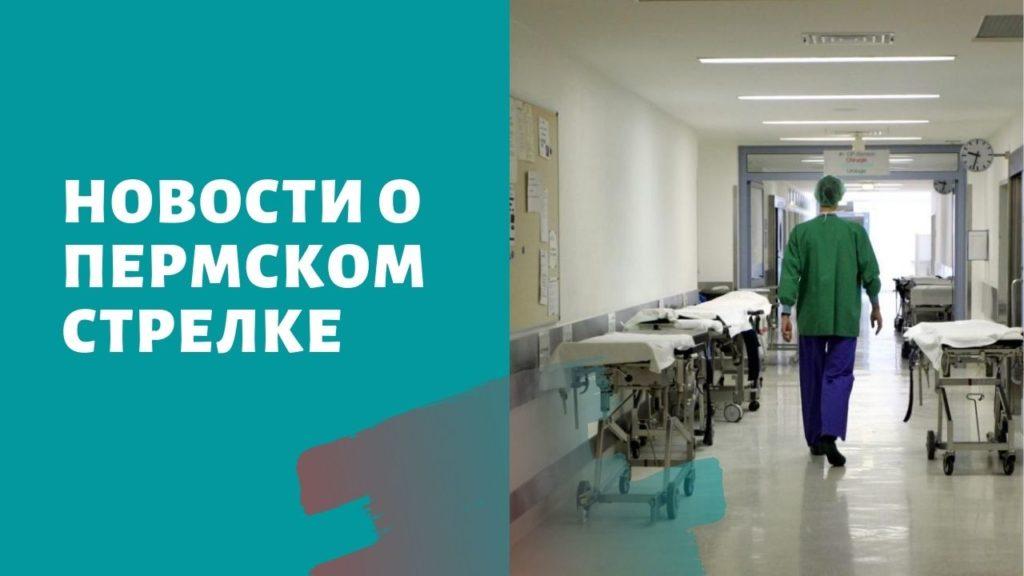 Стрелок Тимур Бекмансуров из Перми — живой или нет после ампутации ноги