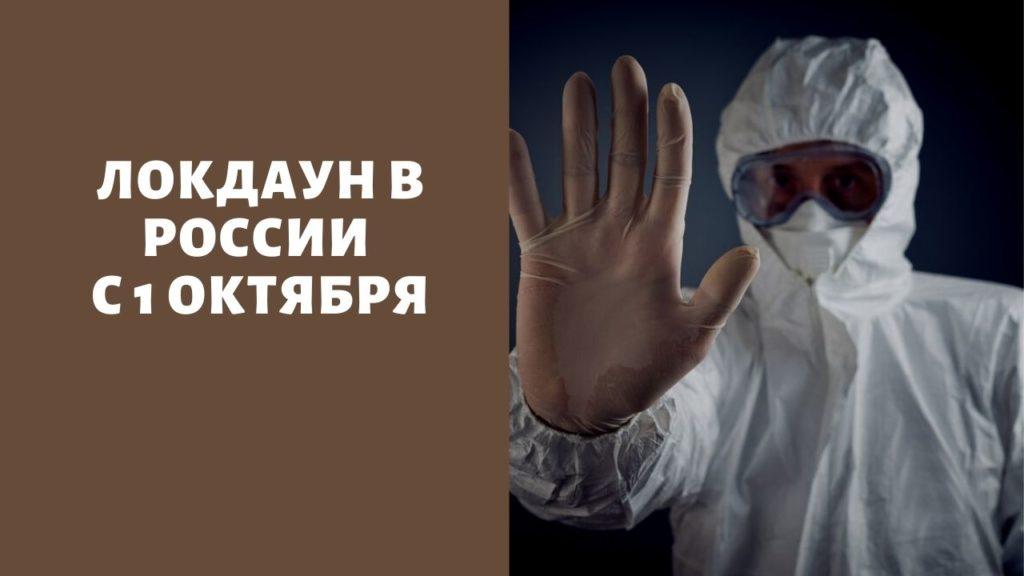 «Рост числа заболевших в 36 регионах»: россиянам сообщили, будет ли локдаун в России с 1 октября – последние новости