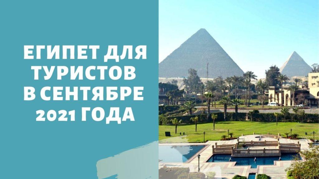 Египет для туристов в сентябре 2021 года