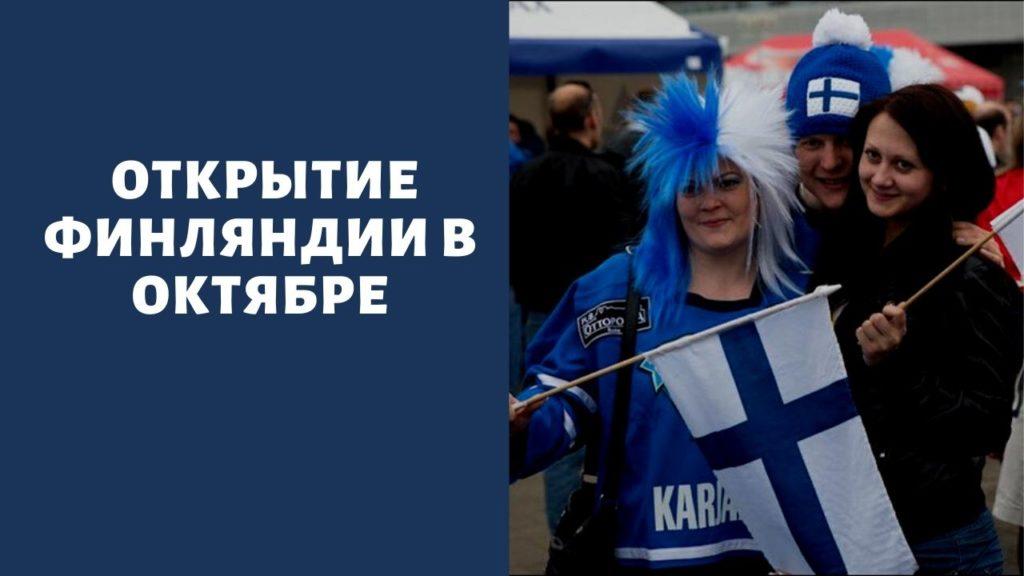 «Разрешены 3 рейса»: стало известно, когда Финляндия открывает границы с Россией для посещения туристами – последние новости
