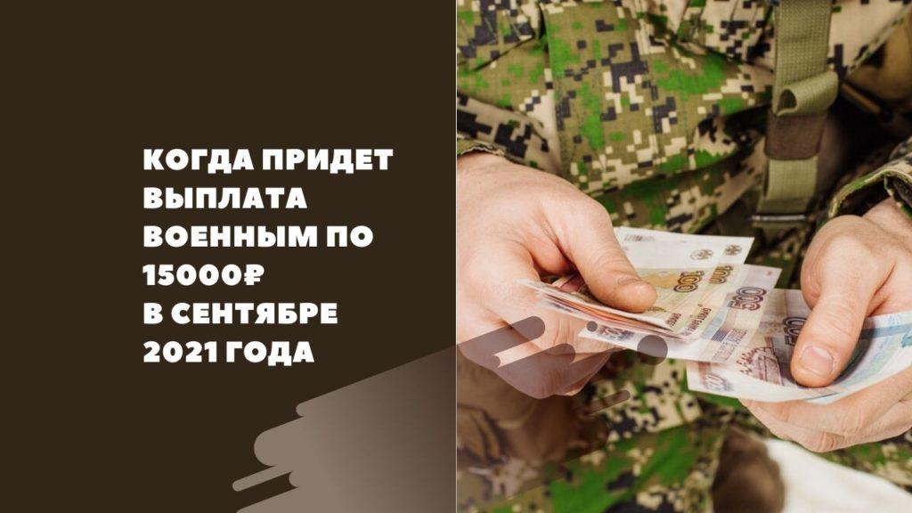 Когда придет выплата военным по 15000₽ в сентябре 2021 года
