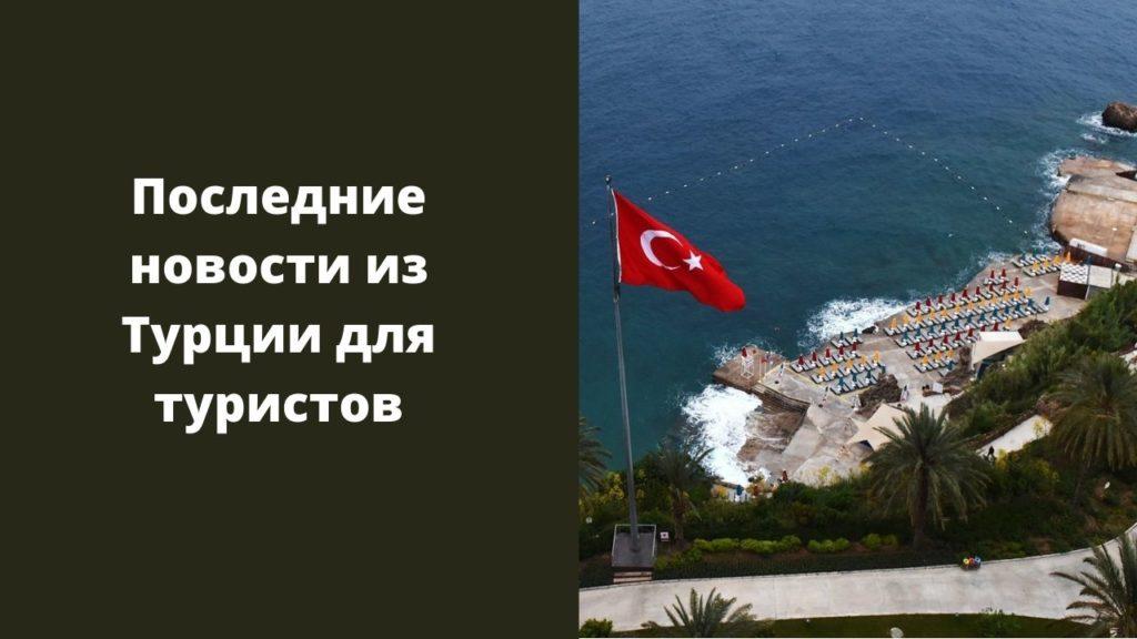 Обстановка и нововведения для въезда туристов в Турцию в сентябре 2021 года.