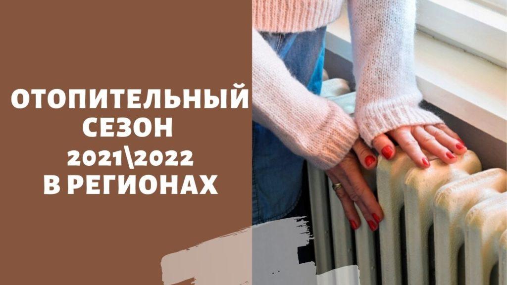 Отопительный сезон 2021-2022 в регионах