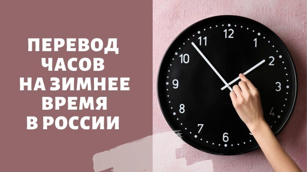 Перевод часов на зимнее время в России в 2021 году