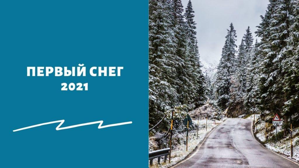 Когда ожидается снег и похолодание в регионах РФ