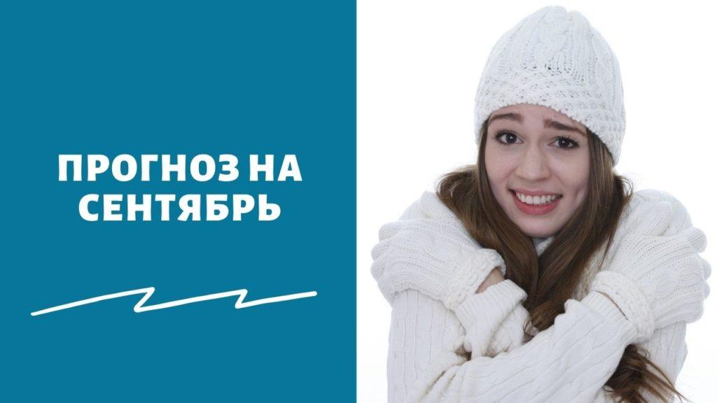 Когда похолодает в регионах России в сентябре