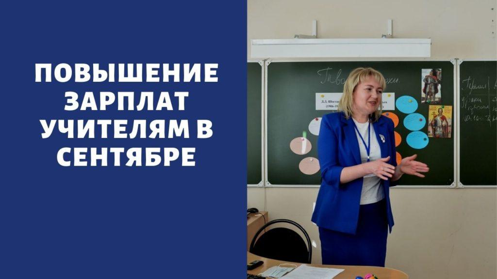 «Зарплату рассчитают по-новому»: повышение заработной платы на 50% учителям и воспитателям в сентябре 2021 года