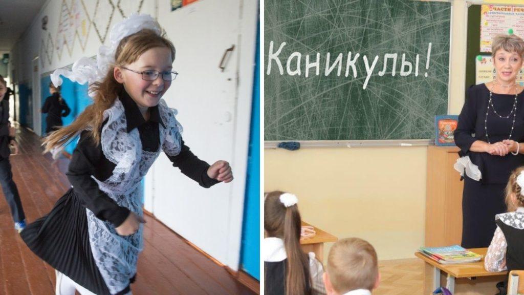 Перейдут ли школы на удаленку и продлят ли каникулы для школьников
