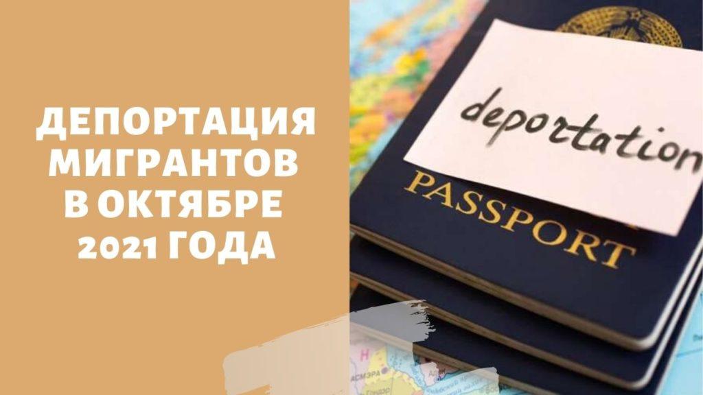 Депортация мигрантов в октябре 2021 года