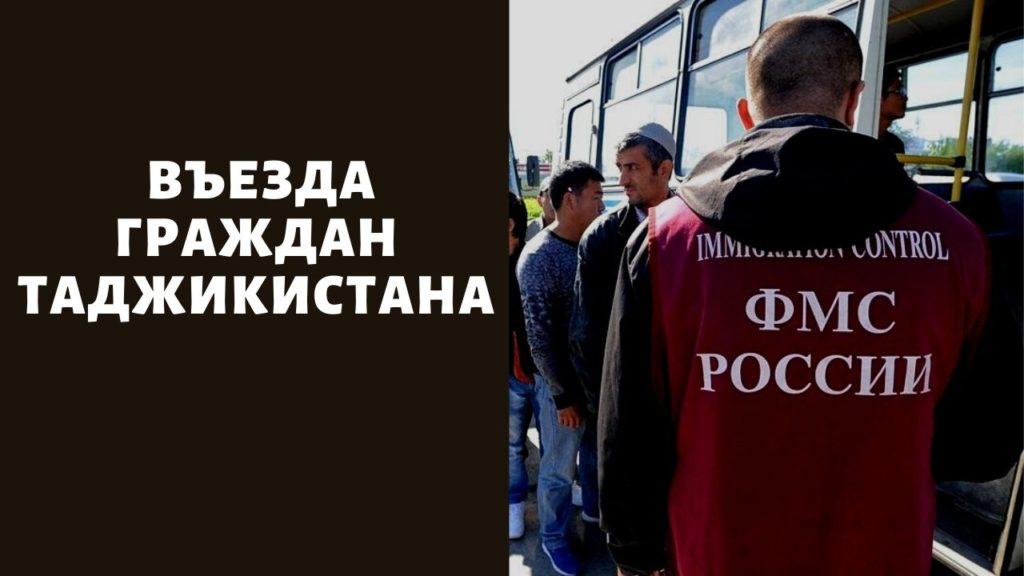 «Новые ограничения»: запрет въезда в Россию гражданам Таджикистана в октябре 2021 года – последние новости о снятии ограничений