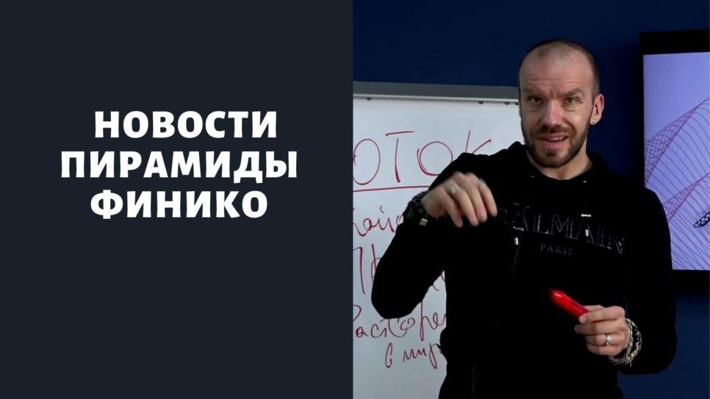 Этап в Москву и рождение дочери: последние новости об аресте Кирилла Доронина и скаме пирамиды «Финико» на сегодня