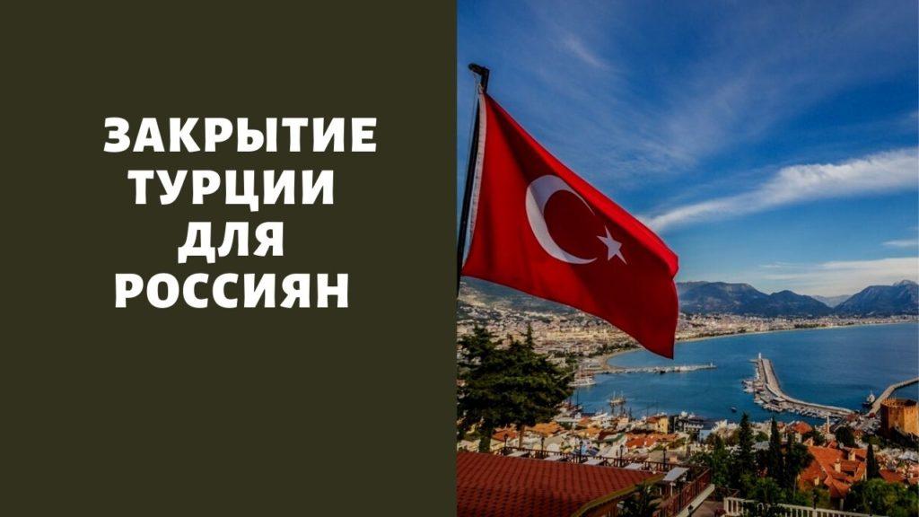 «Закроется 80%»: стало известно, закроют ли Турцию для россиян в октябре-ноябре 2021 г и какая обстановка в стране на сегодня